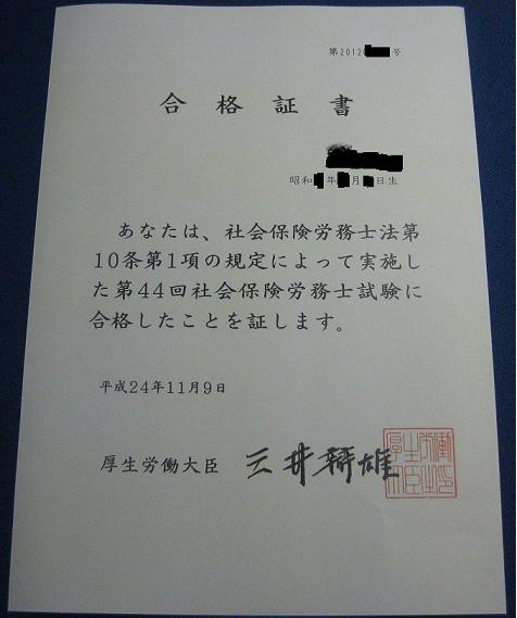 第44回社会保険労務士試験合格証書 これはある年に社会保険労務士試験の受験生に送られてきた、社会